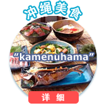海人料理亀ぬ浜