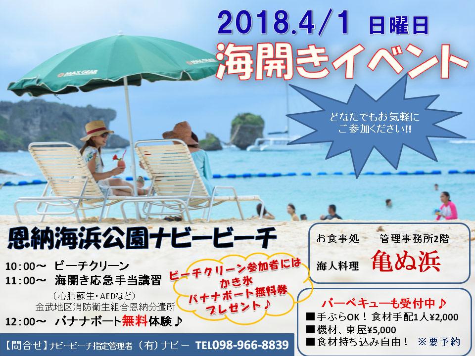 2018年4月1日 海開きイベント開催します