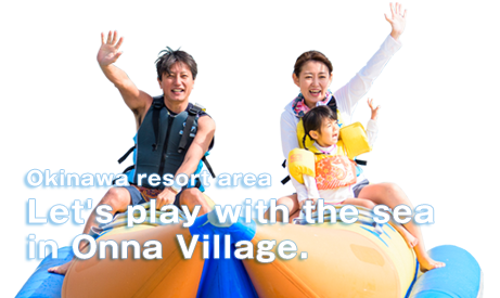 Let's play with the sea in Onna Village.