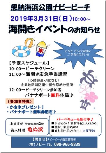 海開きイベント3/31(日)開催します!