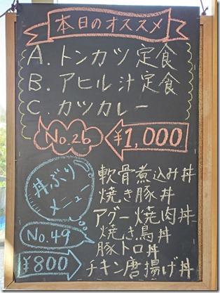 20200521亀メニュー