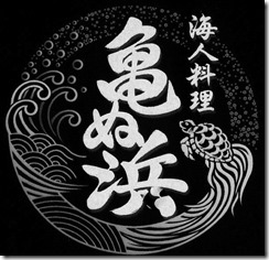 【海人料理 亀ぬ浜】まん延防止等重点措置による時短営業のお知らせ